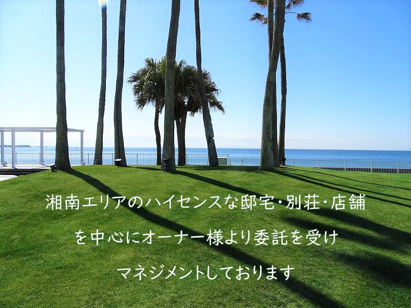 湘南ロケーションサービス マネジメント情報